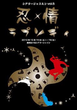 チラシ最終(表).jpg
