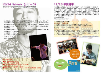 ミュージシャンA5裏(内) .jpg