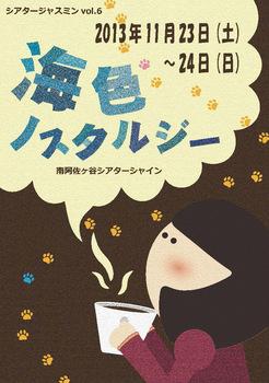 umiiro_omote.jpg