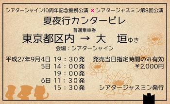 チケット(アウトライン)CS6.jpg