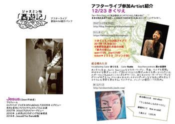 ミュージシャンA5表(外) .jpg