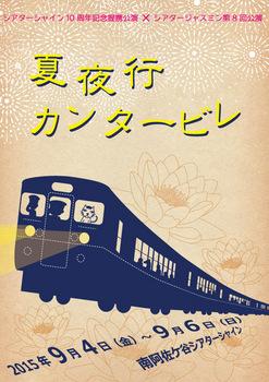 natsuyako_omote.jpg